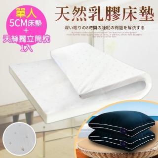 【三浦太郎】人體工學-5cm天然乳膠床墊。單人+白鵝羽毛輕柔立體枕超值組