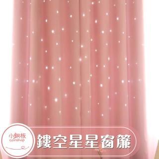 【小銅板-單層鏤空星星窗簾】單片寬100*高165-1套2片入(可穿 伸縮桿 掛勾 兩用)