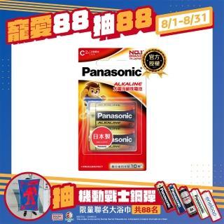 【Panasonic 國際牌】大電流鹼性電池(2號2入)