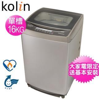 【Kolin 歌林】16公斤單槽全自動洗衣機(BW-16S03)