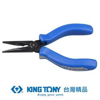 【KING TONY 金統立】KING TONY 專業級工具 迷你型尖嘴鉗 5-1/4英吋 KT6314-05(6314-05)