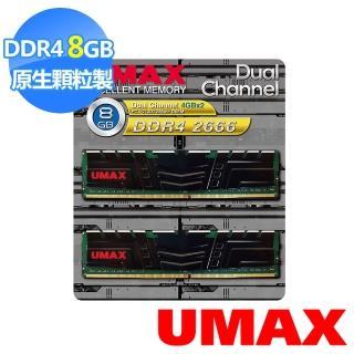 【UMAX】DDR4 2666 8GB 512x8 含散熱片-雙通道 桌上型記憶體(4Gx2)