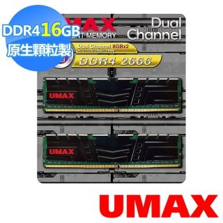 【UMAX】DDR4 2666 16GB 1024x8含散熱片-雙通道 桌上型記憶體(8Gx2)