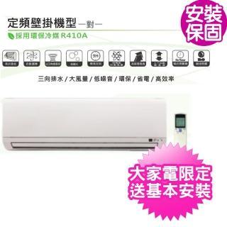 【資訊家】定頻單冷一對一分離式冷氣機適12坪(GI-73SC1/GU-73SC1)