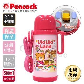 【日本孔雀Peacock】日系兒童隨身316不銹鋼保冷保溫杯水壺580ML-桃紅小熊(握把+背帶設計)