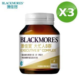 【BLACKMORES 澳佳寶】大忙人專用B群(60錠X3瓶)