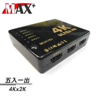 【MAX+】五入一出 4Kx2K高清多媒體切換器