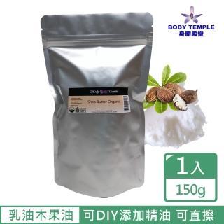 【Body Temple】有機乳油木果油(150g)