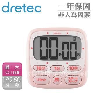 【dretec】點點大畫面時鐘計時器-粉色(199分計時)