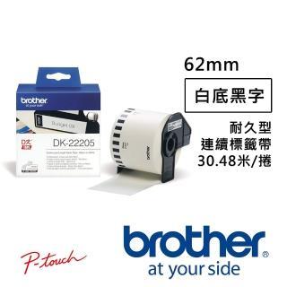 【Brother標籤帶3入組】Brother DK-22205連續標籤帶62mm白底黑字 耐久型紙質