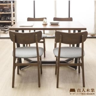 【直人木業】STEEL積層木工業風120CM一桌四椅組
