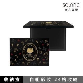 【Solone】Hello Kitty 彩妝倉庫收納盒(限定版24色眼影收納盒)
