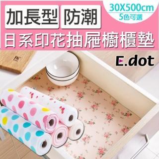 【E.dot】加長型日系印花防潮抽屜櫥櫃墊30X500cm(防油墊/餐墊)