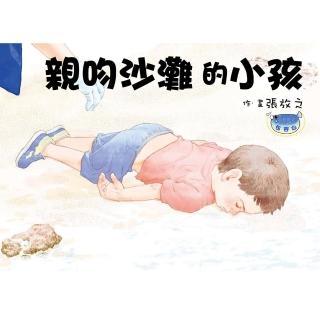 【小文房】親吻沙灘的小孩(品格教育繪本-包容心)