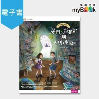 【myBook】神祕圖書館偵探1:芽門、彩花籽與小小巫婆(電子書)