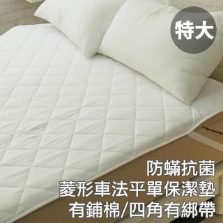 【棉床本舖】純白平單式保潔墊
