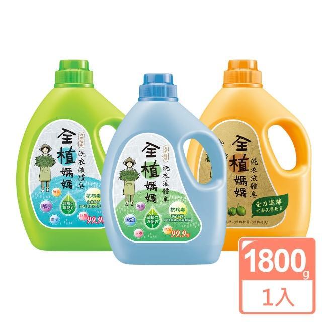 【全植媽媽】洗衣液體皂-1800g