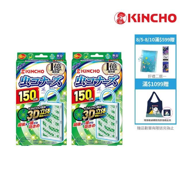 【日本金鳥KINCHO】防蚊掛片150日無臭(2入組)/