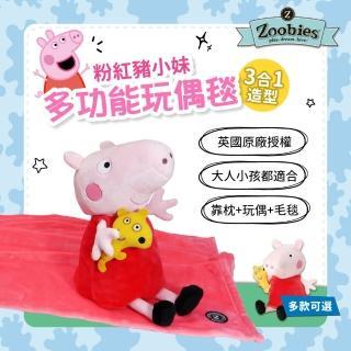 【Zoobies】美國Zoobies粉紅豬小妹多功能玩偶毯-佩佩豬Peppa Pig(玩偶毯/毯子/毛毯/玩偶/迪士尼)