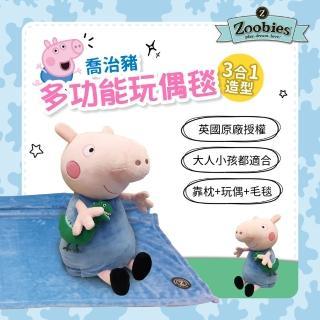 【Zoobies】美國Zoobies粉紅豬小妹多功能玩偶毯-喬治George(玩偶毯/毯子/毛毯/玩偶/迪士尼)