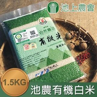【池上農會】池農有機白米-綠色-1.5kg-包(1包組)