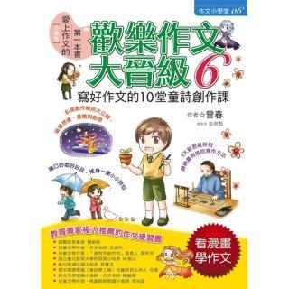 【文房文化】歡樂作文大晉級6(作文技法、 工具書、學習書)