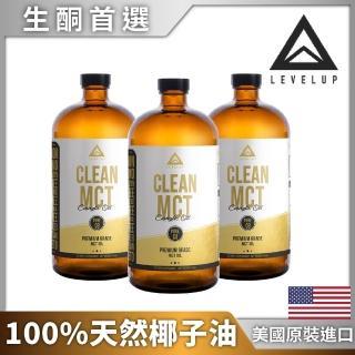 【美國LEVELUP】100%純淨C8 MCT中鏈油 純椰子油萃取3瓶組(473ml/瓶)