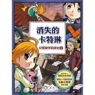 【桔子】消失的卡特琳 ~莫羅城堡的祕密2~(推理、益智、 偵探、冒險、 兒童讀物、漫畫)