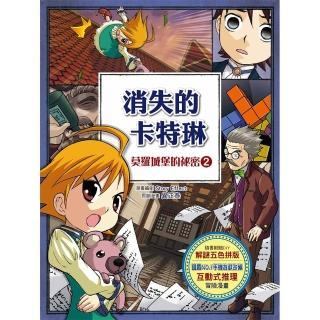【桔子】消失的卡特琳 〜莫羅城堡的祕密2〜(推理、益智、 偵探、冒險、 兒童讀物、漫畫)