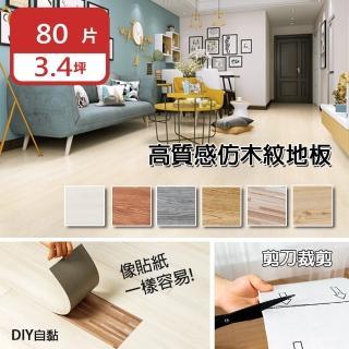 【樂嫚妮】DIY自黏式仿木紋質感 巧拼木地板 木紋地板貼 PVC塑膠地板 防滑耐磨 可自由裁切 80片入/約3.4坪