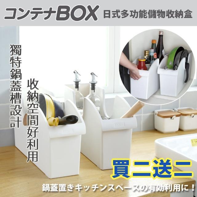【FL生活+】買二送二日系萬用附輪儲物收納盒(鍋具調料雜物收納必備)/