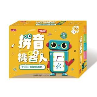 【小康軒】拼音機器人升級版(學習ㄅㄆㄇ好玩又簡單)