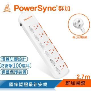 【PowerSync 群加】六開六插滑蓋防塵防雷擊延長線/2.7m(TPS366DN9027)