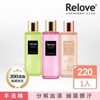 【Relove】蛋白酵素去漬抑菌手洗精