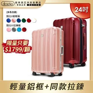 【Deseno】酷比旅箱II-24吋特仕版輕量深鋁框行李箱(多色任選)