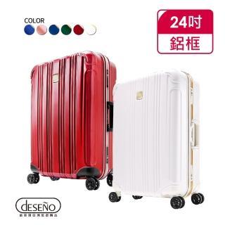【Deseno超級品牌週★最後2天送好禮】酷比旅箱II-24吋特仕版輕量深鋁框行李箱(多色任選)