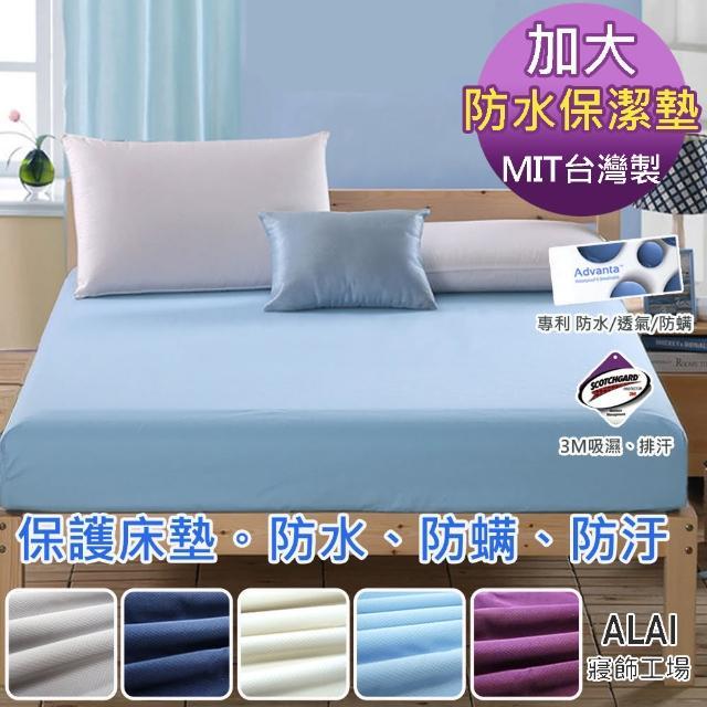 【ALAI寢飾工場】極致100%防水防蹣床包式保潔墊