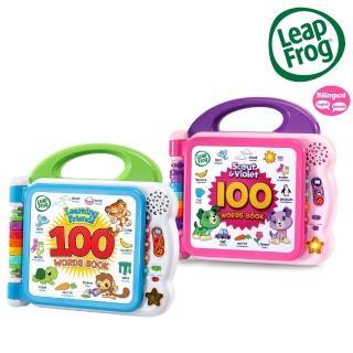 【LeapFrog】100單字互動認知圖鑑-兩色可選(基礎單字片語)