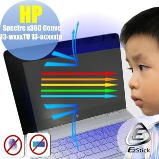 【Ezstick】HP Spectre X360 Conve 13-w010TU 防藍光螢幕貼(可選鏡面或霧面)