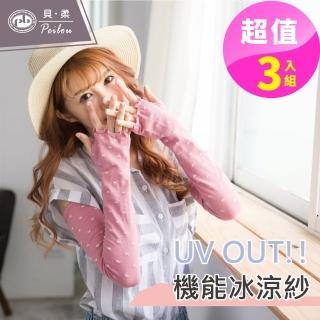 【PEILOU 貝柔】冰涼紗防曬袖套-荷葉愛心(3入組)