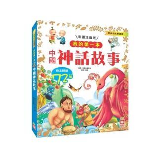 我的第一本:中國神話故事