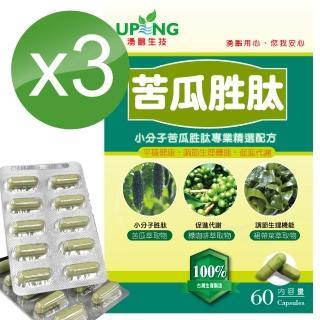 【湧鵬生技】苦瓜胜太買2送1三入組(苦瓜胜太:綠咖啡:酵母鉻:每盒60顆:共180顆)