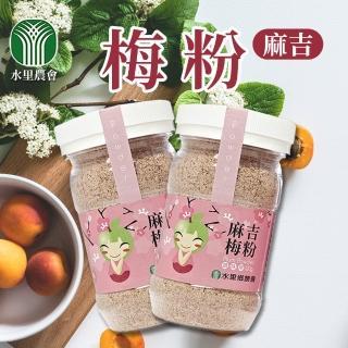 【水里農會】麻吉梅粉(110g-罐)