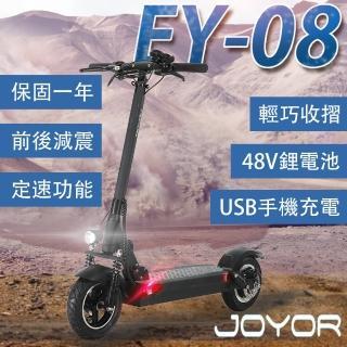 【JOYOR】EY-08 48V鋰電 定速 搭配 500W電機 10吋大輪徑 碟煞電動滑板車(電動車)