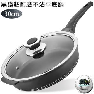 【正牛】正牛黑鑽超耐磨不沾平底鍋30CM(平底鍋 不沾鍋)