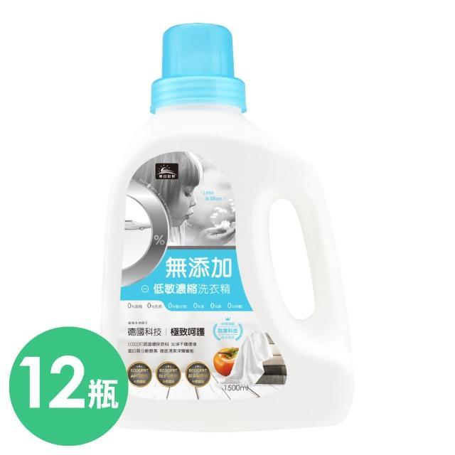朝日田野0%無添加低敏濃縮洗衣精回饋組/