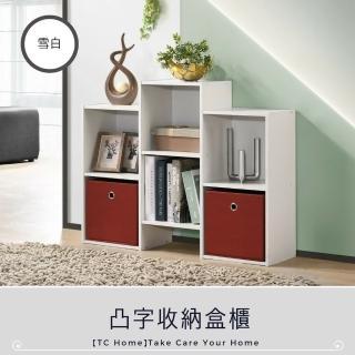 【TC home】凸字收納盒櫃-雪白色-五色抽屜可選(收納櫃)