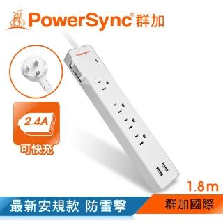 【PowerSync 群加】防雷擊2埠USB+一開4插雙色延長線/1.8m(TPS314GB9018)