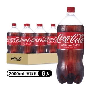 【可口可樂】2000ML(6入)