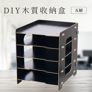 五層 - DIY木質收納盒 - 黑